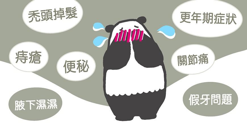 日本藥妝店熱賣商品必買清單之難以啟齒症狀篇