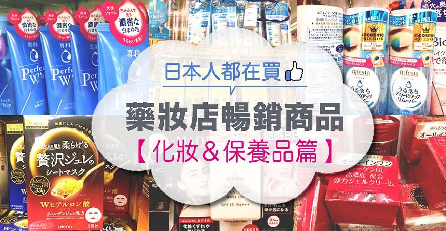 日本藥妝店暢銷排行必買化妝保養篇