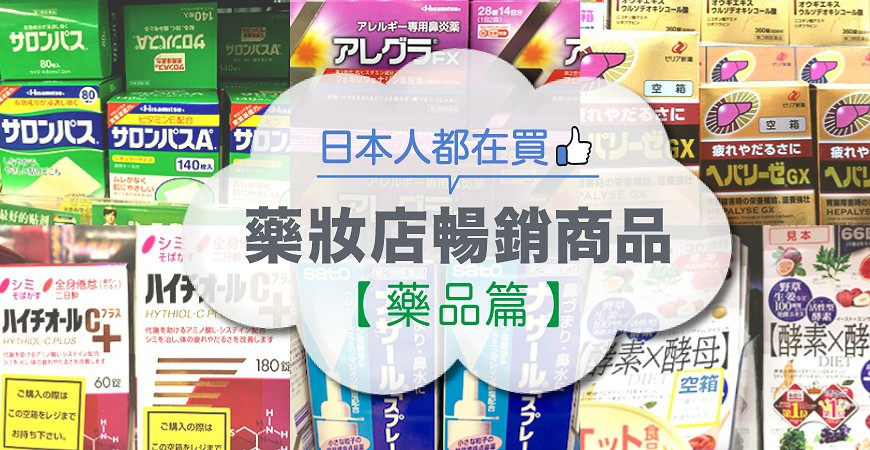 日本藥妝店最新必買暢銷排行清單藥品篇