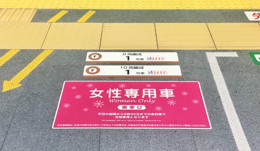 日本地下鐵女性專用車廂地面指示