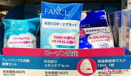 FANCL限定