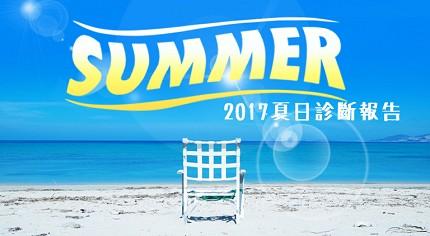 2017 夏日診斷報告:今年夏天屬於你的關鍵事件是什麼?