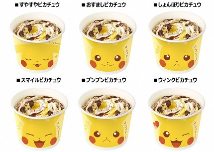 日本麥當勞寶可夢皮卡丘巧克力香蕉冰炫風2017