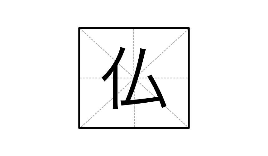日本漢字仏