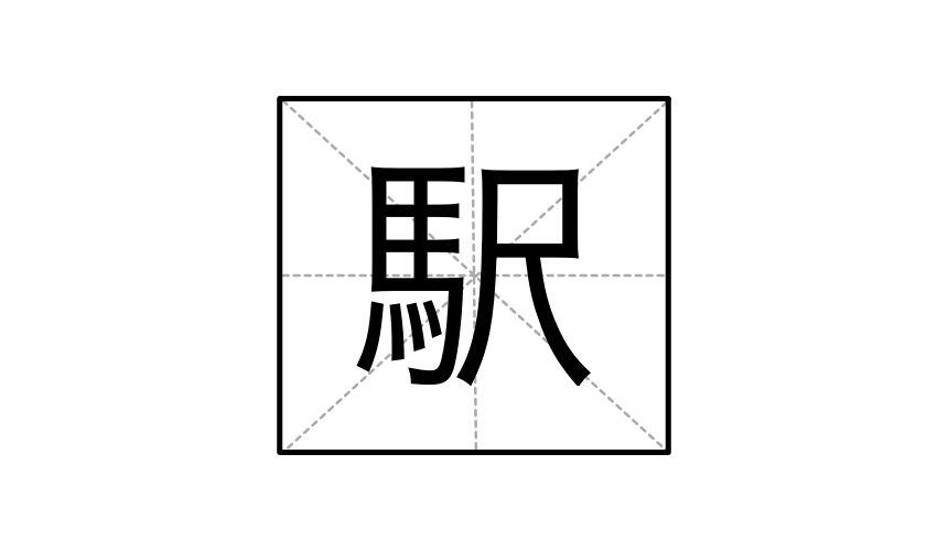 日本漢字駅