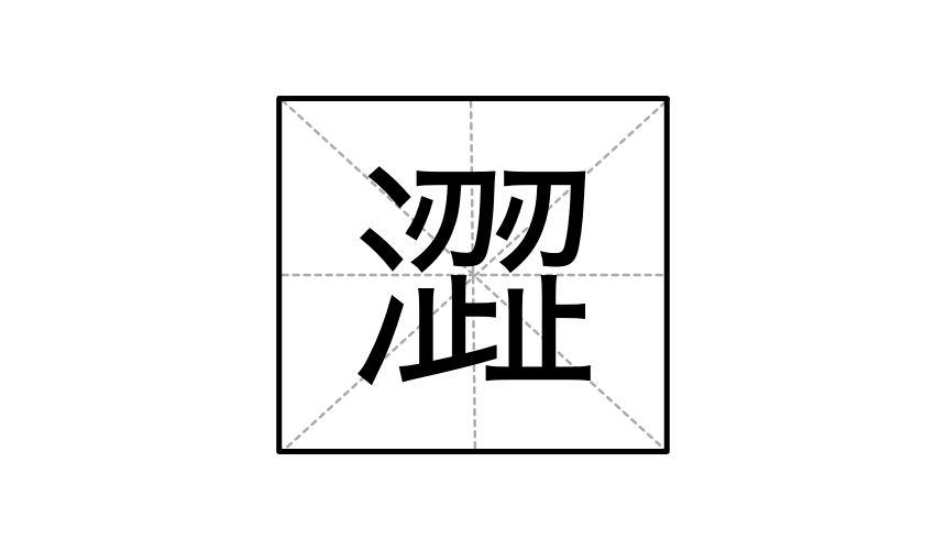 中文繁體字澀