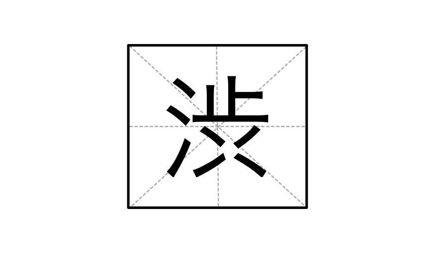 日本漢字渋