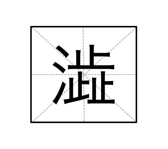 渋原本寫作澁