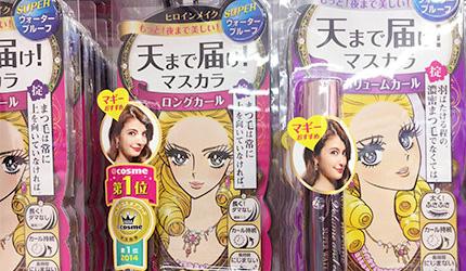 「樂吃購!日本」藥妝店購物日語攻略!睫毛膏示意圖