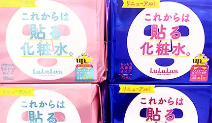 「樂吃購!日本」藥妝店購物日語攻略!面膜示意圖