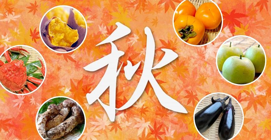 日本四季餐桌饗宴──秋天必吃美味食材