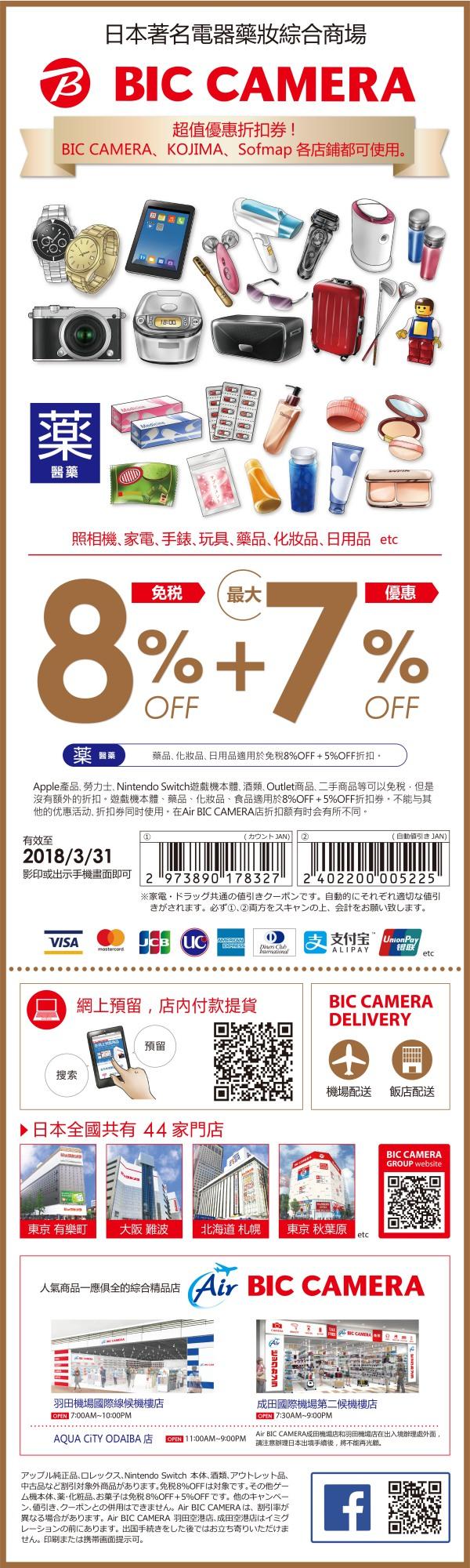 BIC CAMERA優惠券2017年2018年免稅8%加最多7%折扣樂吃購!日本讀者專屬