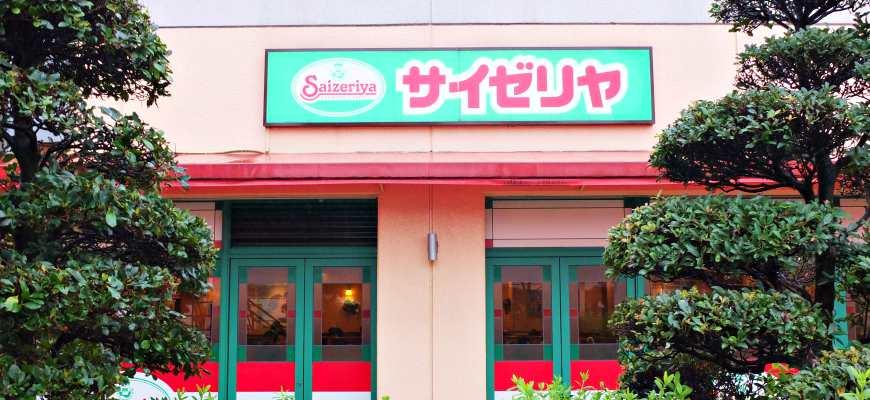 日本親子餐廳家庭餐廳saizeria