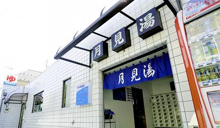 東京錢湯天然溫泉