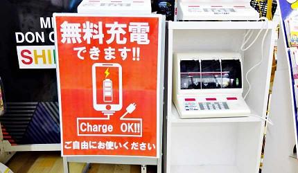 唐吉訶德免費手機充電器