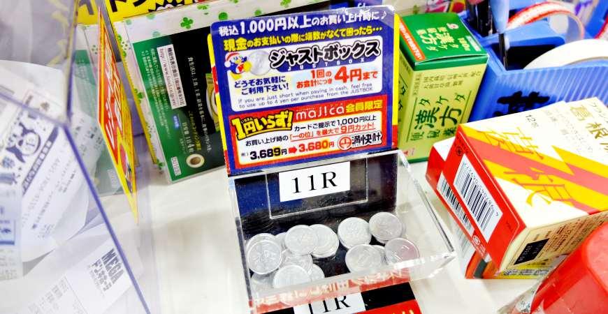 購買1,000日圓以上可以使用「Just Box」的零錢