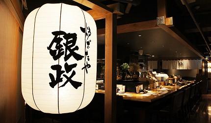 東京銀座和食居酒屋推薦銀政爐端燒的吧台區