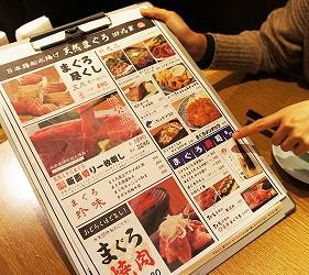 東京新橋海鮮料理ニッポンまぐろ漁業団的菜單提供圖文對照
