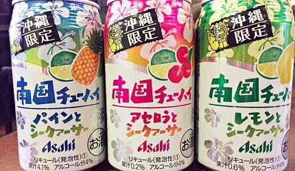 沖繩限定啤酒