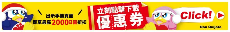 日本自由行必逛激安的殿堂堂吉訶德折價優惠券電子版下載ドン・キホーテdonquijote