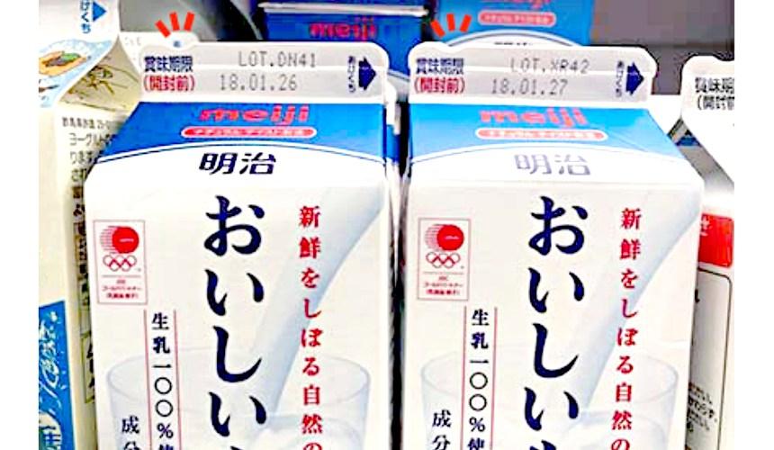 日本牛奶盒正上方的小凹洞