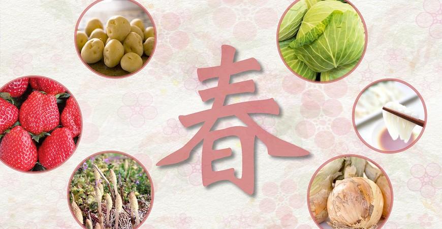 日本四季餐桌饗宴──春天必吃美味食材