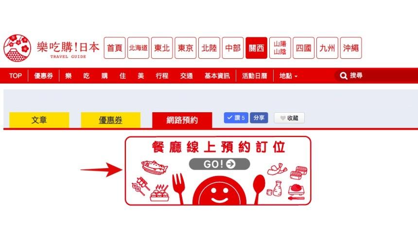 日本美食評價網站「食べログ」的餐廳預約教學!點擊「餐廳線上預約訂位」圖示