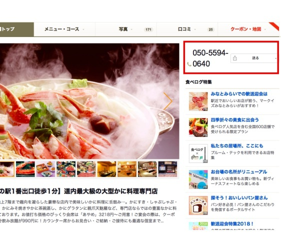 日本美食評價網站「食べログ」的餐廳預約教學!餐廳頁面只有出現電話預約項目