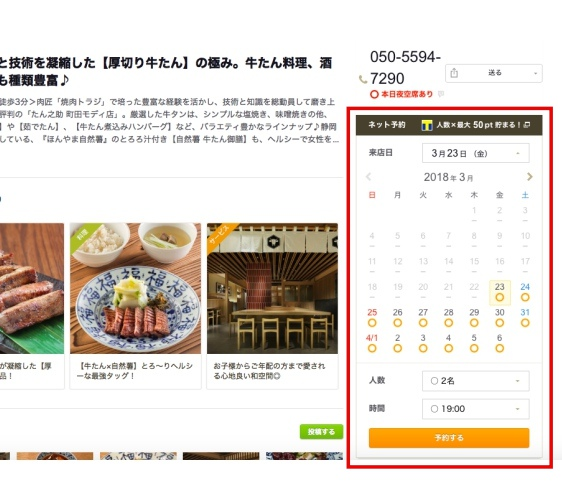 日本美食評價網站「食べログ」的餐廳預約教學!餐廳頁面有「食べログ」預約日曆畫面