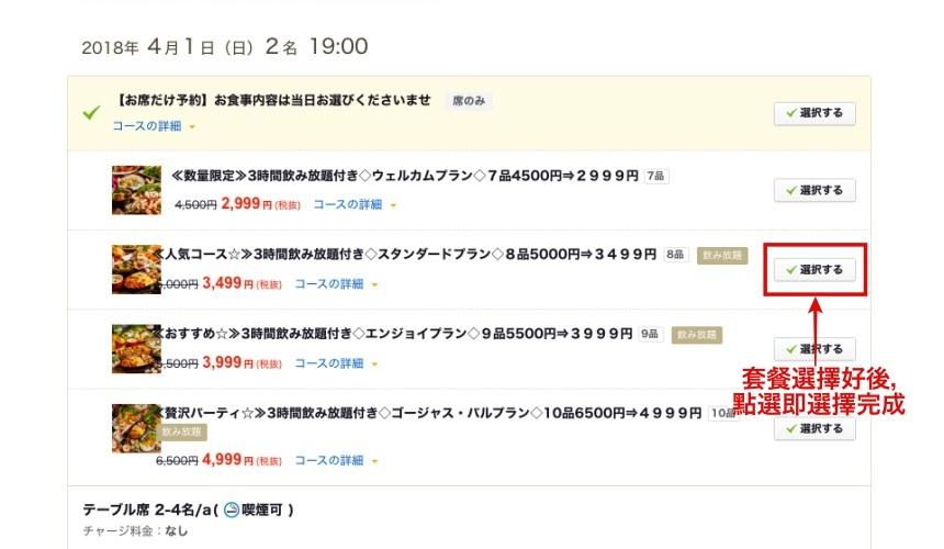 日本美食評價網站「食べログ」的餐廳預約教學!點選「選択する」更改預約套餐、座位的設定