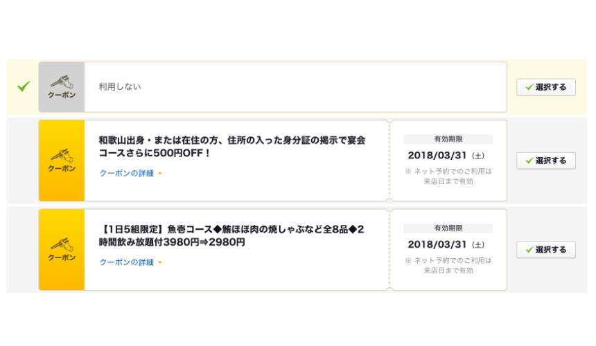 日本美食評價網站「食べログ」的餐廳預約教學!優惠券選擇畫面