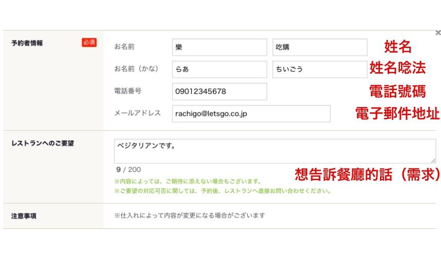 日本美食評價網站「食べログ」的餐廳預約教學!填寫姓名、電話、電子郵件等預約人資訊
