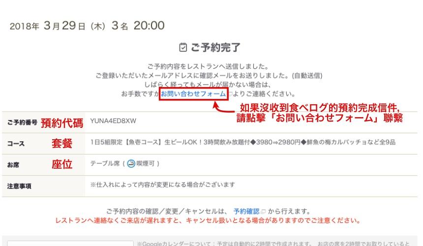 日本美食評價網站「食べログ」的餐廳預約教學!預約完成畫面