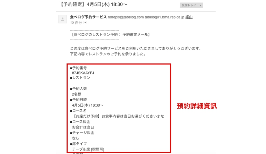 日本美食評價網站「食べログ」的餐廳預約教學!預約完成後,會收到「食べログ」寄來的「予約確定」信件