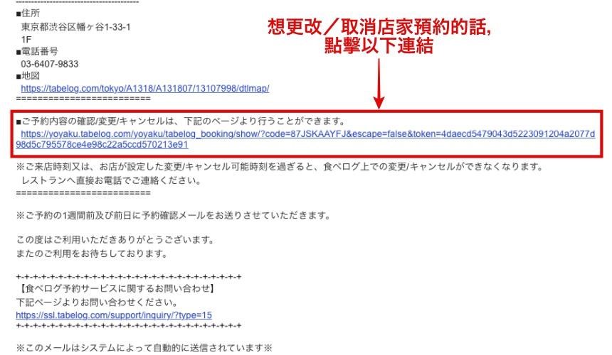 日本美食評價網站「食べログ」的餐廳預約教學!點擊「食べログ」寄來的「予約確定」信件中的連結更改預約