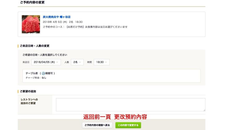 日本美食評價網站「食べログ」的餐廳預約教學!更改店家預約內容(ご予約内容を変更する)畫面