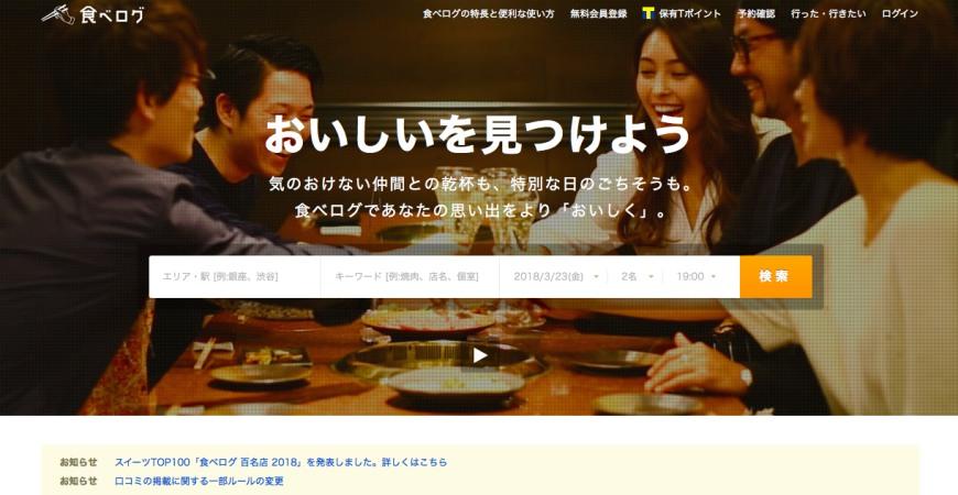 日本美食評價網站「食べログ」的餐廳預約教學!日文預約收信步驟全攻略