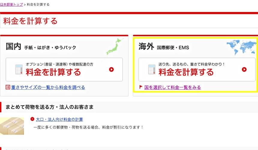 日本 郵便 再 配達 時間