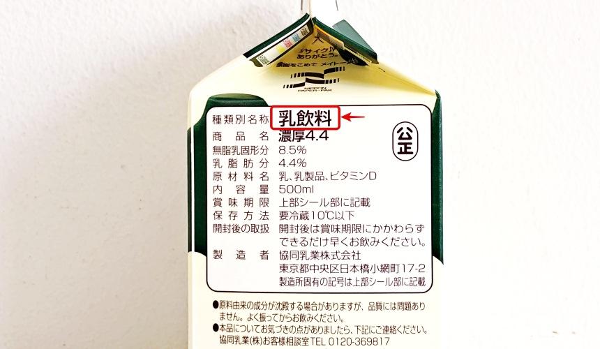 日本買得到的便利商店、超市日本牛奶「乳飲料」包裝