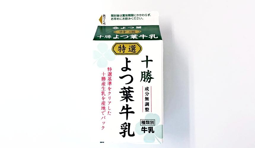 日本便利商店、超市牛奶人氣品牌よつ葉乳業「よつ葉牛乳」