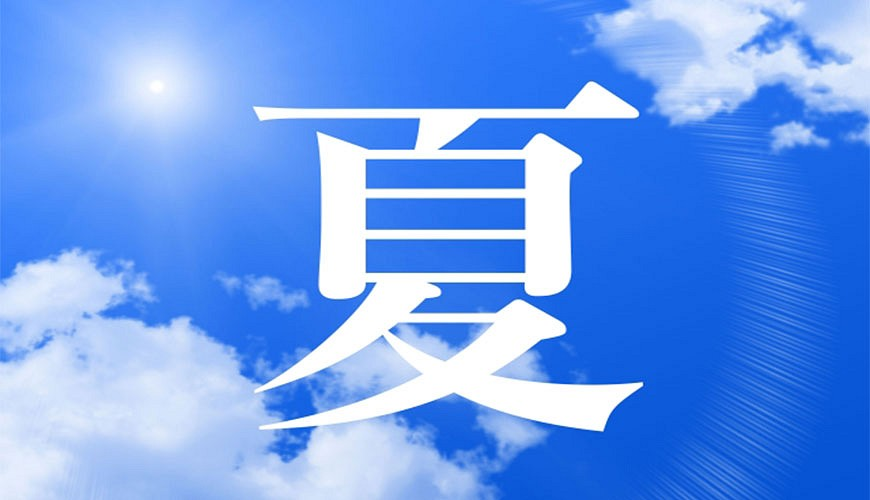 夏の風物詩:最能代表日本夏天的10個日文單字