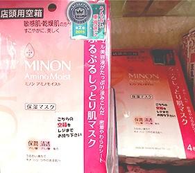 MINON Amino Moist 弹嫩保湿面膜 第一三共 ミノンアミノモイストぷるぷる肌マスク
