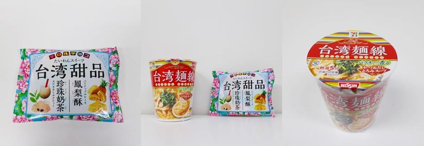 日本旅游必买台湾面缐台湾麺缐台湾甜品台湾甜品スイーツ珍珠奶茶风梨酥便利商店超市伴手礼