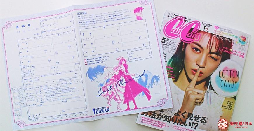 柯南結婚證書唐紅的戀歌名偵探柯南Conan Loves Project(CLP)女性時尚雜誌CanCam合作新一小蘭結婚