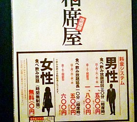 日本提供相亲服务的居酒屋的餐牌