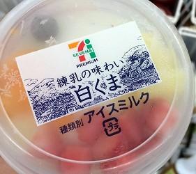 日本7-11限定冰品