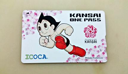 日本自由行交通全攻略關西ICOCA卡全國互通資格交通IC卡收藏一覽KANSAI-ONE-PASS原子小金剛期間限定販售
