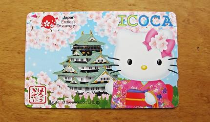 日本自由行交通全攻略关西ICOCA卡全国互通资格交通IC卡收藏一览搭配Haruka优惠套票期间限定贩售
