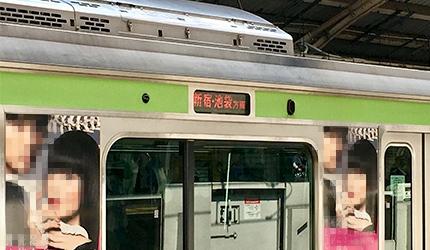 往新宿・池袋方面的列車