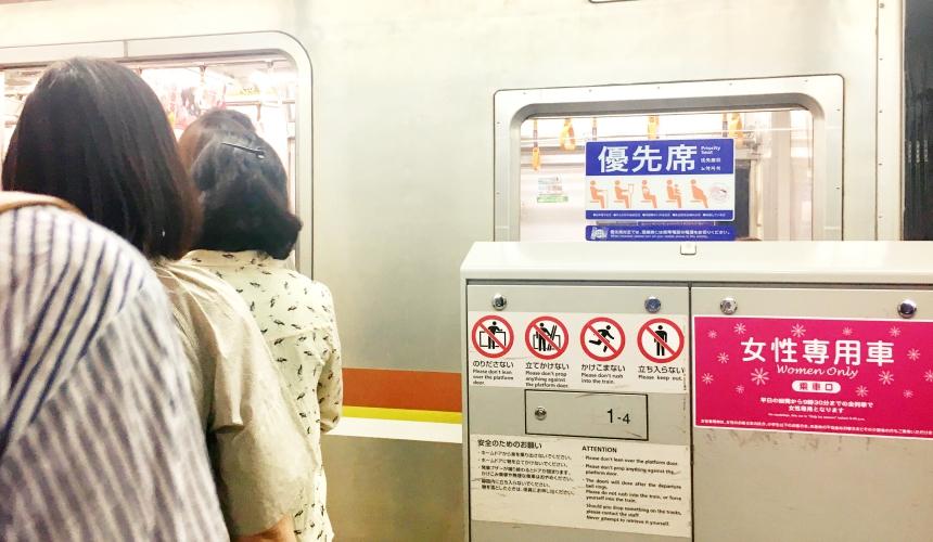 日本地下鐵女性專用車廂